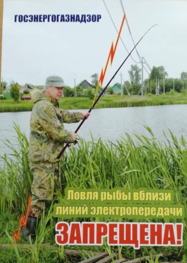 ГОСЭНЕРГОНАДЗОР ПРЕДУПРЕЖДАЕТ Электробезопасность и рыболов. Обучающая игра ´На отдыхе´.