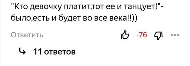 Скрин комментария читателя мужского пола