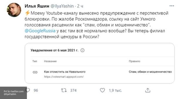 Марков объяснил, почему YouTube признал УГ Навального мошенничеством