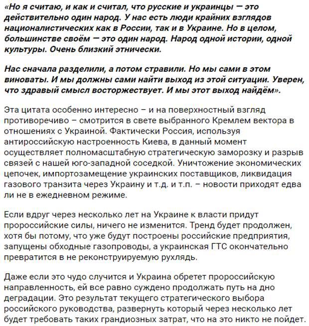 Политика Кремля на Украине - самая эффективная с точки зрения русского национализма
