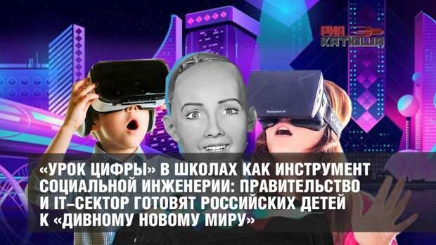 «Урок цифры» в школах как инструмент социальной инженерии: Правительство и IT-сектор готовят российских детей к «дивному новому миру»