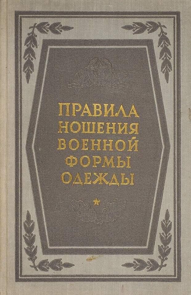 """Парадный """"Жуковский"""" Мундир или Тужурка? БТВ 1955 год Эталон"""