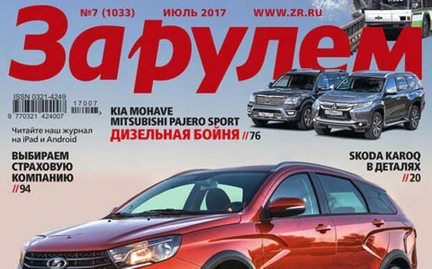 Июльский номер журнала «За рулем» уже в продаже!