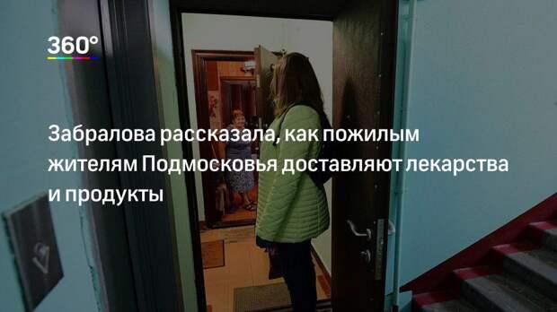 Забралова рассказала, как пожилым жителям Подмосковья доставляют лекарства и продукты