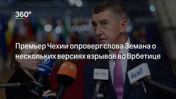 Премьер Чехии опроверг слова Земана о нескольких версиях взрывов во Врбетице