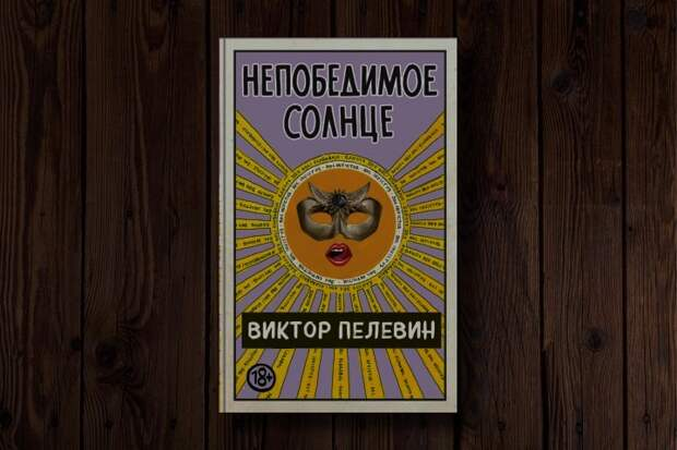 Новый роман Пелевина выйдет 27 августа
