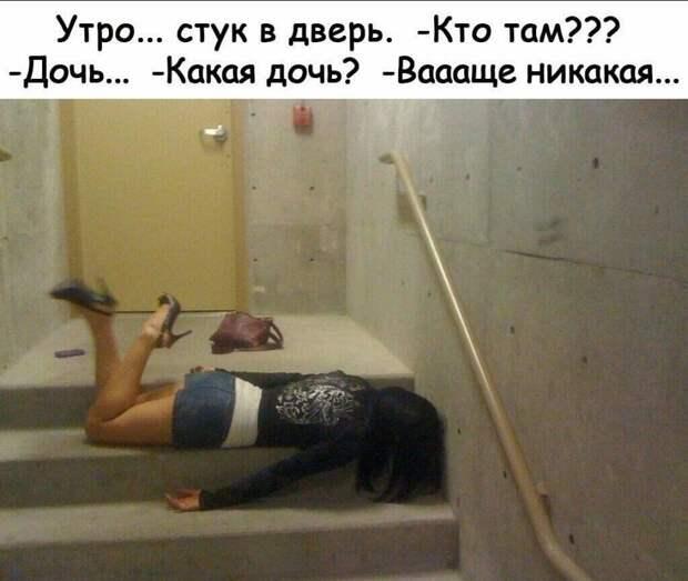 СМС: - Привет, пойдёшь с нами бухать?...
