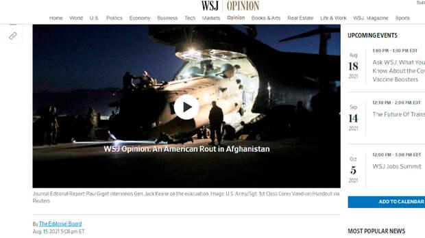 Скриншот страницы wsj.com