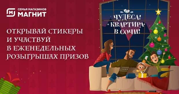 Digitas Moscow и «Магнит» запустили игровое приложение для продвижения новогодней акции