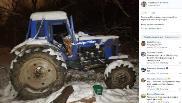 Фото дня: трактор заблудился в Митинском лесу