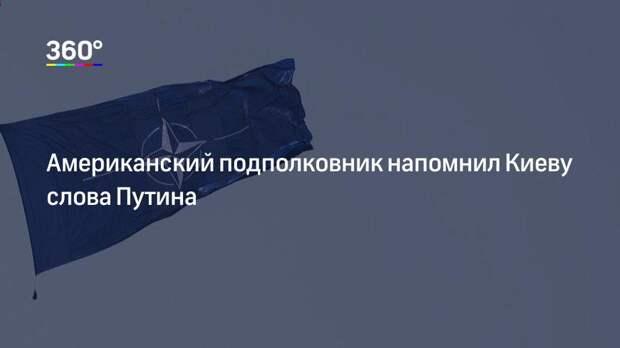 Американский подполковник напомнил Киеву слова Путина