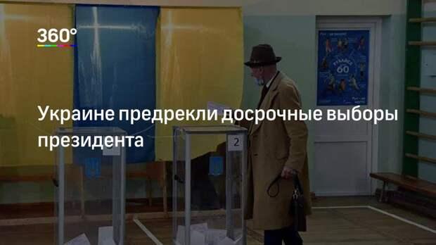 Украине предрекли досрочные выборы президента