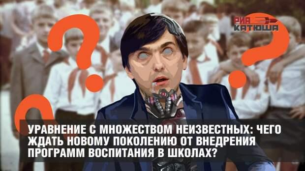Чего ждать россиянам от внедрения программ воспитания в школах?