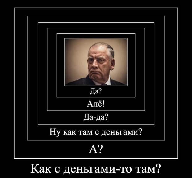 Телефонный хулиган вымогает миллион рублей с бывшего губернатора Новгородской...