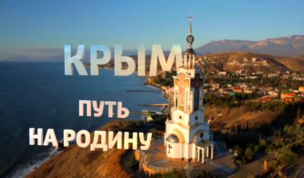 Роскомнадзор требует снять ограничения с фильма «Крым. Путь на Родину»
