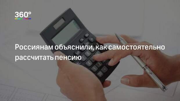Россиянам объяснили, как самостоятельно рассчитать пенсию