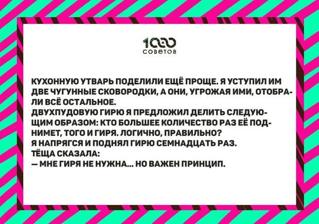 Анекдот дня от Маменко: про брачный контракт