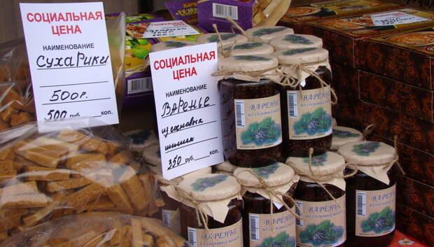Социальная ярмарка «Ценопад» пройдет в Подольске с 24 по 26 мая