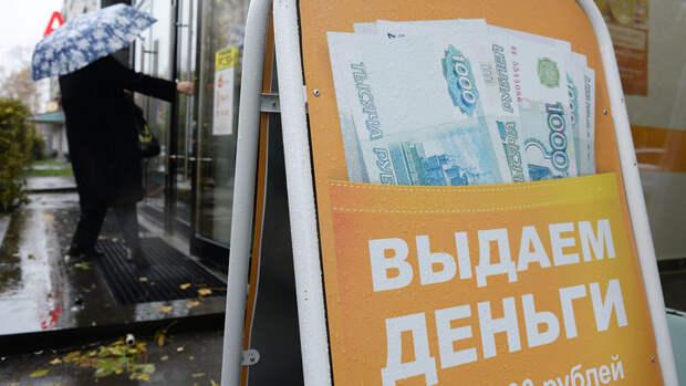 Названы главные причины обращения россиян в микрофинансовые организации