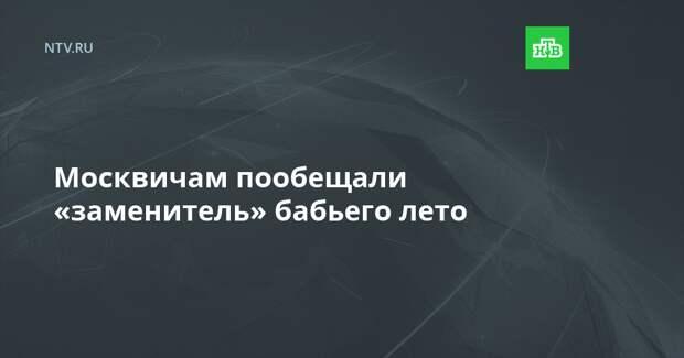 Москвичам пообещали «заменитель» бабьего лето