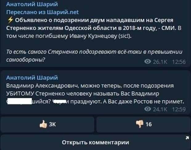 На Украине предъявили обвинения погибшему от рук Стерненко солдату ВСУ