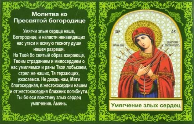 ОЧЕНЬ СИЛЬНАЯ МОЛИТВА иконе «Умягчение злых сердец»!!!