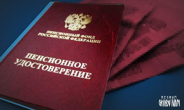 Российский регион требует от Госдумы вернуть прежний пенсионный возраст