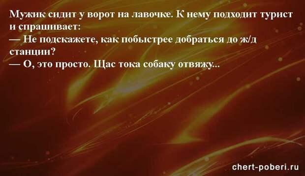Самые смешные анекдоты ежедневная подборка №chert-poberi-anekdoty-36100812052021
