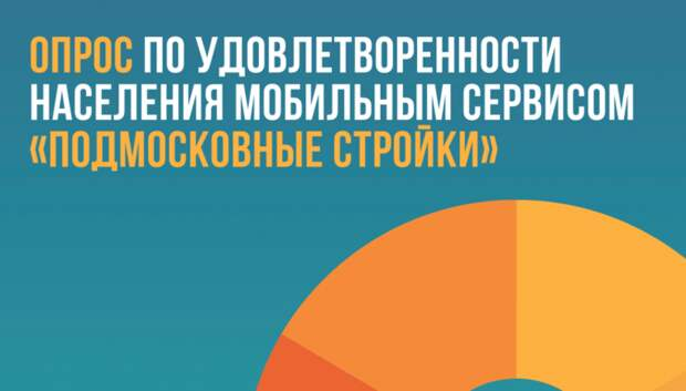 Опрос о работе мобильного сервиса «Подмосковные стройки» открылся на портале «Добродел»