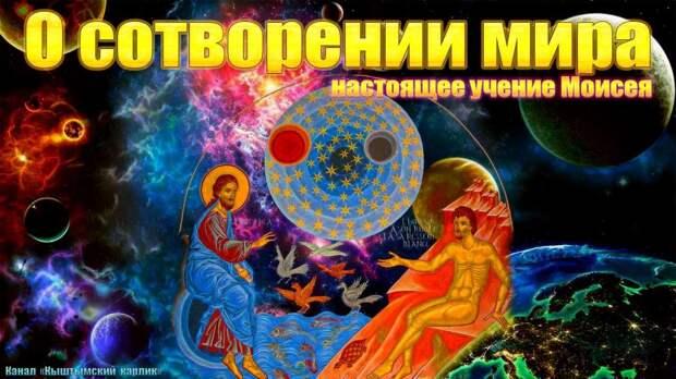 О сотворении мира, настоящее учение Моисея.