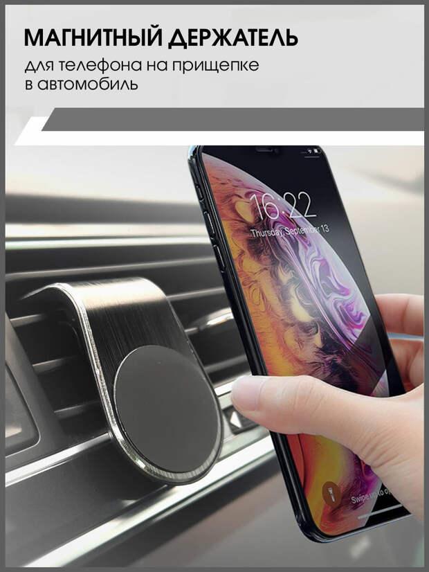 Всё для удобства водителя: магнитные держатели на выбор