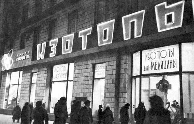 Магазин с радиоактивным товаром в СССР