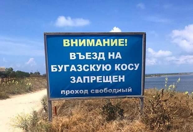 В Анапе запретили въезд машин на Бугазскую косу