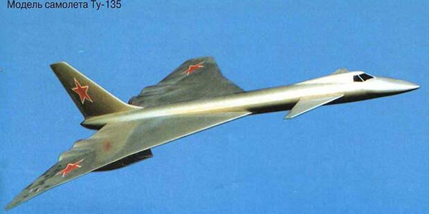 Один из многочисленных вариантов бомбардировщика 135он же Ту-135. Советская машина была значительно меньше, чем ХВ-70, исразу проектировалась как ракетоносец