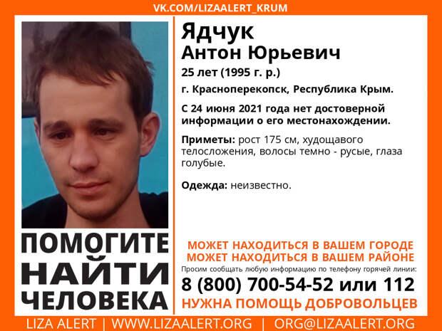 В Красноперекопске без вести пропал 25-летний парень