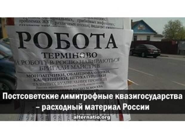 Постсоветские лимитрофные квазигосударства ― расходный материал России
