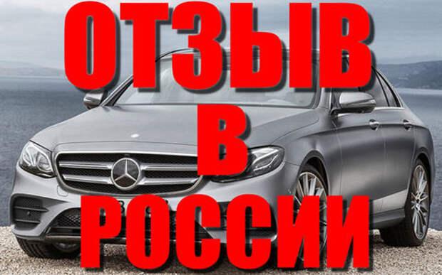 Патроны кончились: новенькие Mercedes-Benz E-класса отзовут обратно в автоцентры