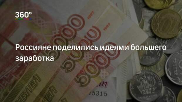 Россияне поделились идеями большего заработка