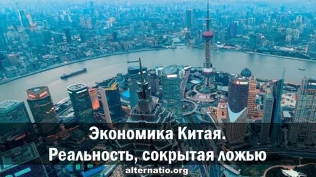 Экономика Китая. Реальность, сокрытая ложью