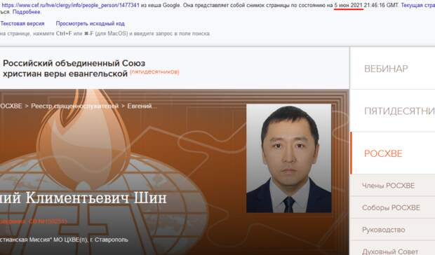 РОСХВЕ дистанцировалось от скрывшегося с миллионами пастора из Ставрополя