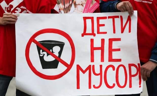 Россия, уничтоженная в утробе
