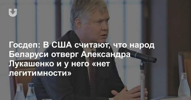 Госдеп: В США считают, что народ Беларуси отверг Александра Лукашенко и у него «нет легитимности»