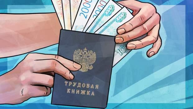 Аналитики назвали долю получавших высокую зарплату в 2020 году россиян