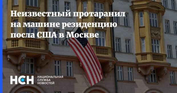 Неизвестный протаранил на машине резиденцию посла США в Москве