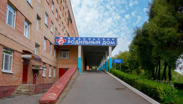 Подольский роддом занял 12 место в РФ по качеству оказания услуг в 2019 году