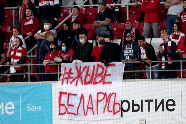 На стадионах Москвы запретили красно-белый флаг. Всё из-за протестов в Беларуси