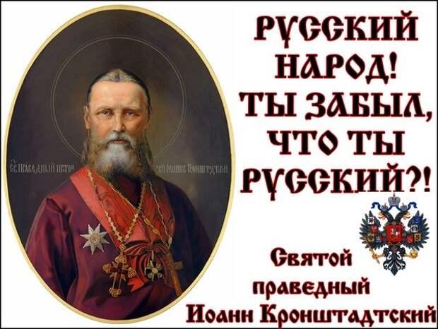 Россия и русские прежде всего!