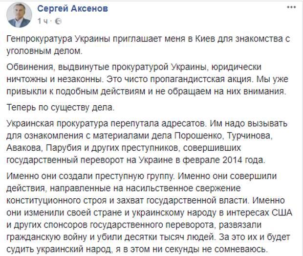 Аксёнов о «юридически ничтожных и незаконных» обвинениях Украины