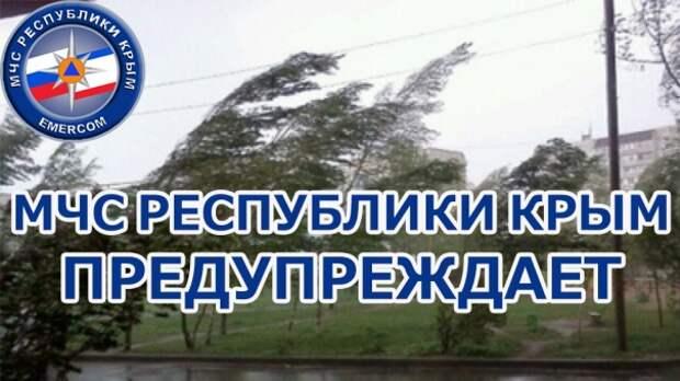 В Крыму объявили штормовое предупреждение на три дня