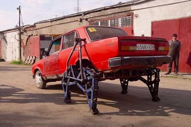 В России сделали шагающие «Жигули» с ногами